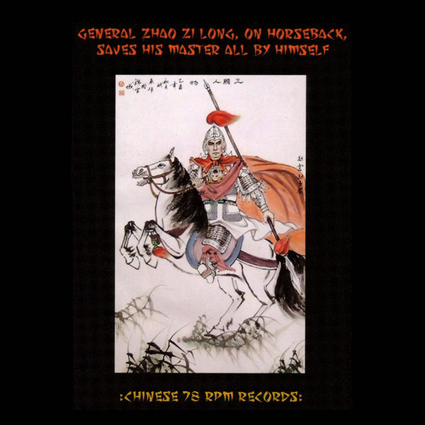 Various - General Zhao Zi Long On Horseback Saves Various - General Zhao Zi Long On Horseback Saves His Master All By Himself (Vinyl)